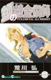 http://www.hagaren.jp/products/images/book/comic_27.jpg
